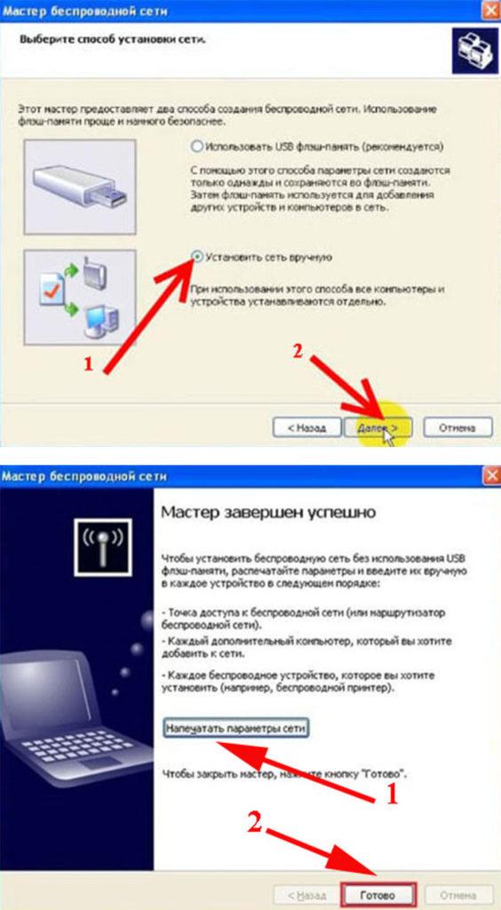 Скриншот, ключ сети (WEP/WPA-ключ)