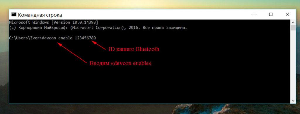 В командной строке прописываем devcon enable ID