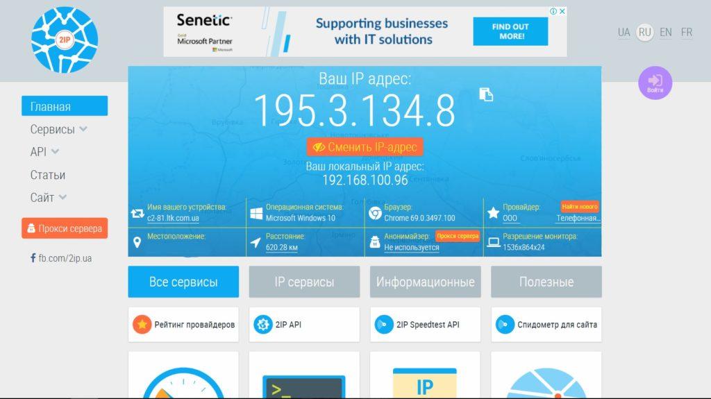 Скриншот, сервис 2ip.ua