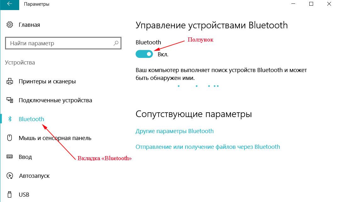 Скриншот, вкладка Bluetooth