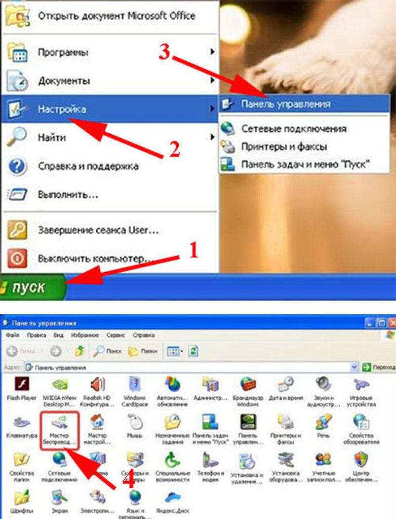 Скриншот, панель управления