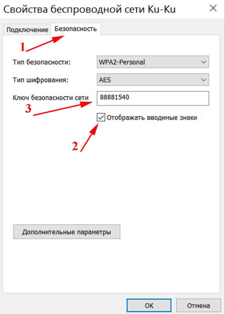 Скриншот, свойства беспроводной сети