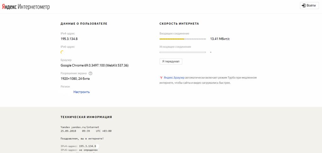 Скриншот, сервис Яндекс.Интернетометр