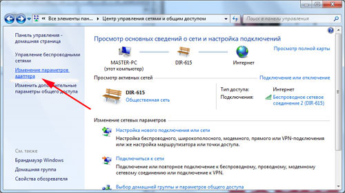 Скриншот, изменение параметров адаптера