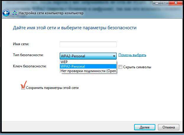 Скриншот, настройка Wi-Fi сети компьютер-компьютер