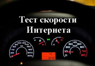 Как и где правильно тестировать скорость, все популярные способы