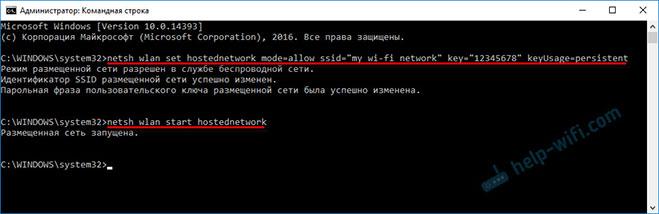 Скриншот, настройка раздачи WiFi при помощи командной строки