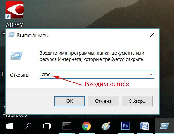 Скриншот, прописываем cmd