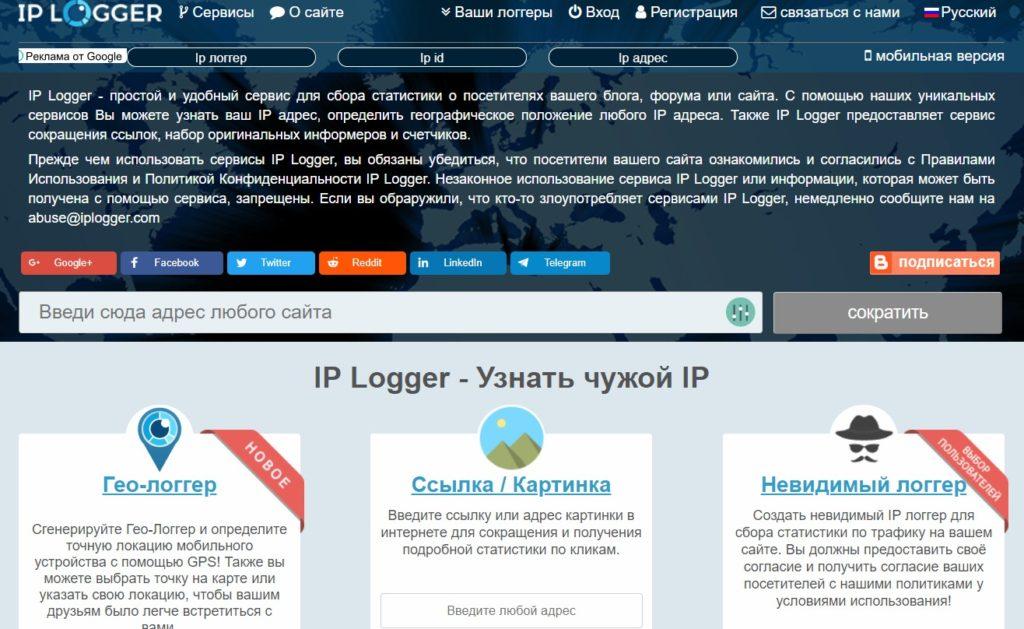 Скриншот, сайт iplogger