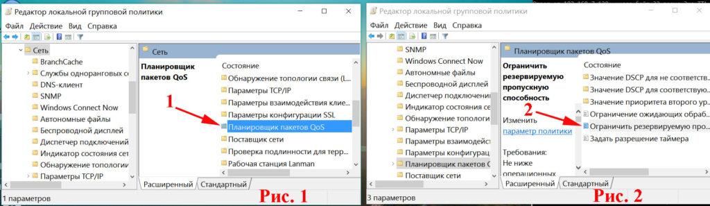 Скриншот, планировщик пакетов QoS