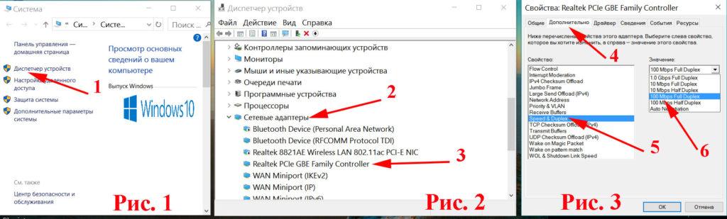 Скриншот, настройка сетевой карты
