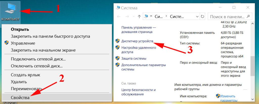 Скриншот, открываем диспетчер устройств