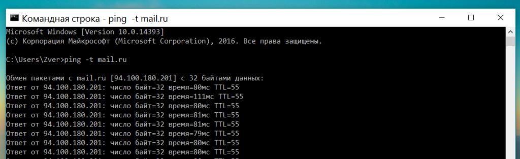 Пингуем mail.ru