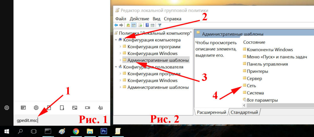 Скриншот, административные шаблоны
