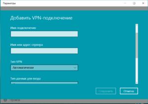 Настройка VPN 2