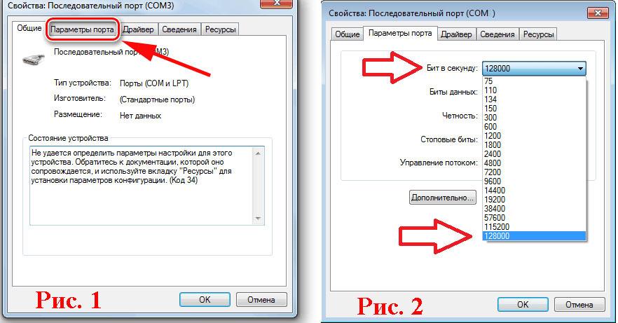 Скриншот, параметры порта