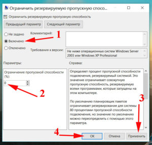 Скриншот, окно ограничить резервируемую пропускную способность