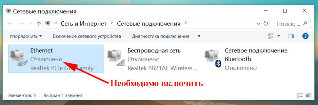 Скриншот, включаем сетевую плату