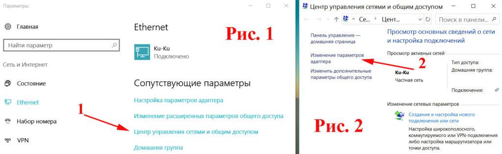Скриншот, центр управления сетями