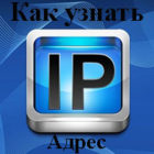 Все способы как узнать свой IP адрес в одной статье