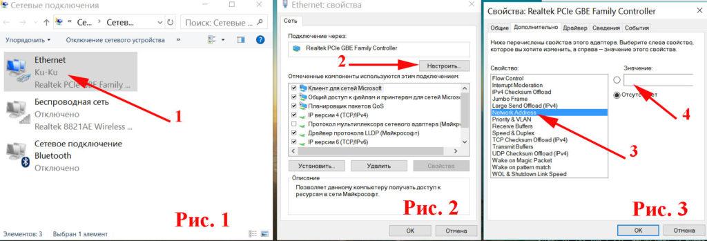 Скриншот, сетевые подключения