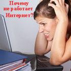Причины, почему не работает интернет на ПК и их устранения?
