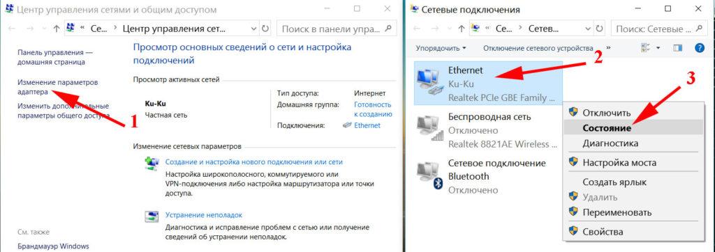 Скриншот, центр управления сетями и общим доступом
