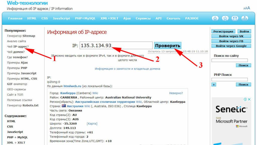 Скриншот, сайт Htmlweb