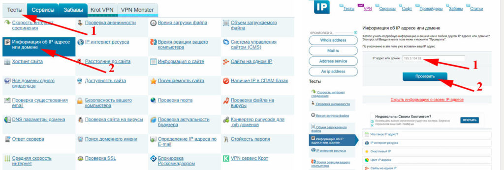 Скриншот, сайт 2ip.ru