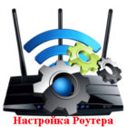 Весь цикл, подключения и настройки Wi-Fi роутера