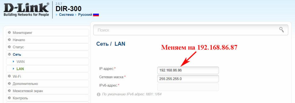 Замена IP адреса