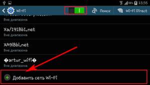 Добавляем Wi Fi сеть