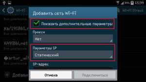 Дополнительные настройки на андроиде