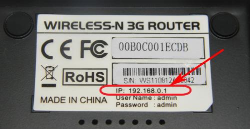 Смотрим IP роутера