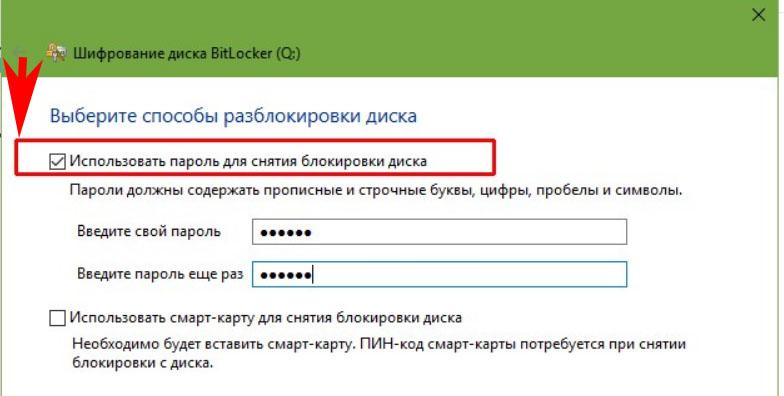 Настройка BitLocker