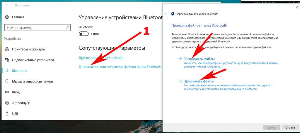 Отправление или получение файлов через Bluetooth