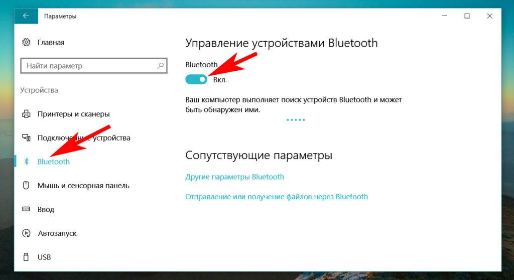 Управления устройствами Bluetooth