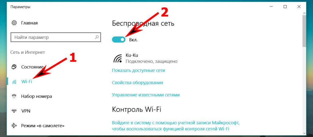 Запускаем беспроводную сеть в Windows 10