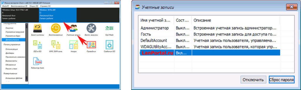Сброс пароля в учетной записи