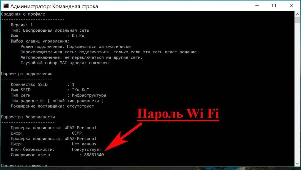Пароль Wi Fi в командной строке