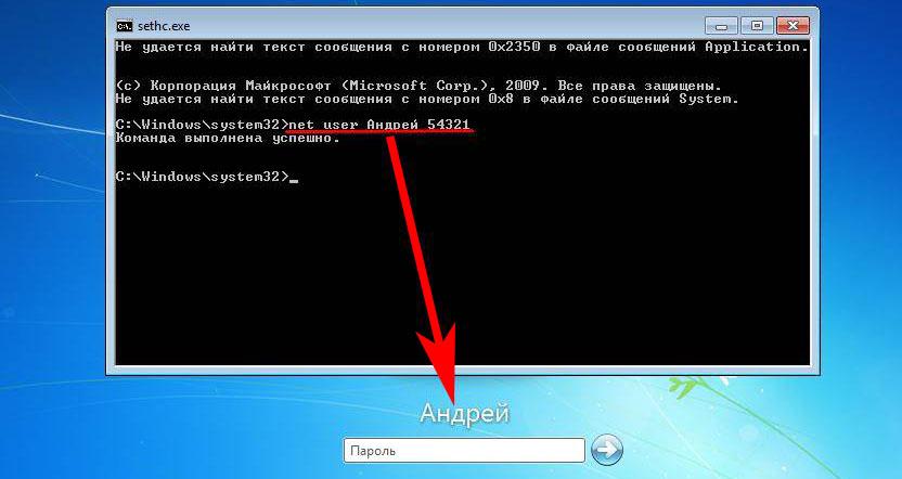 Net user (имя учетки) (новый password)