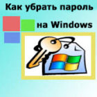 Как убрать пароль на Windows 10, 8, 7.