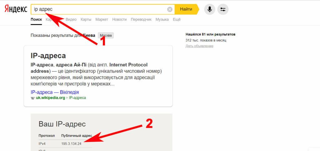 Смотрим на внешний IP на Yandex.ru