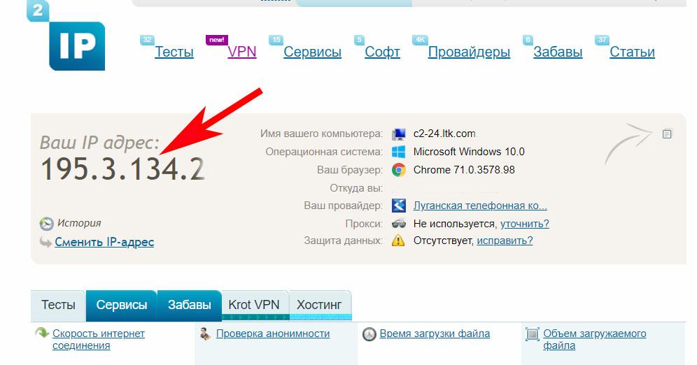 Онлайн сервис 2ip.ru