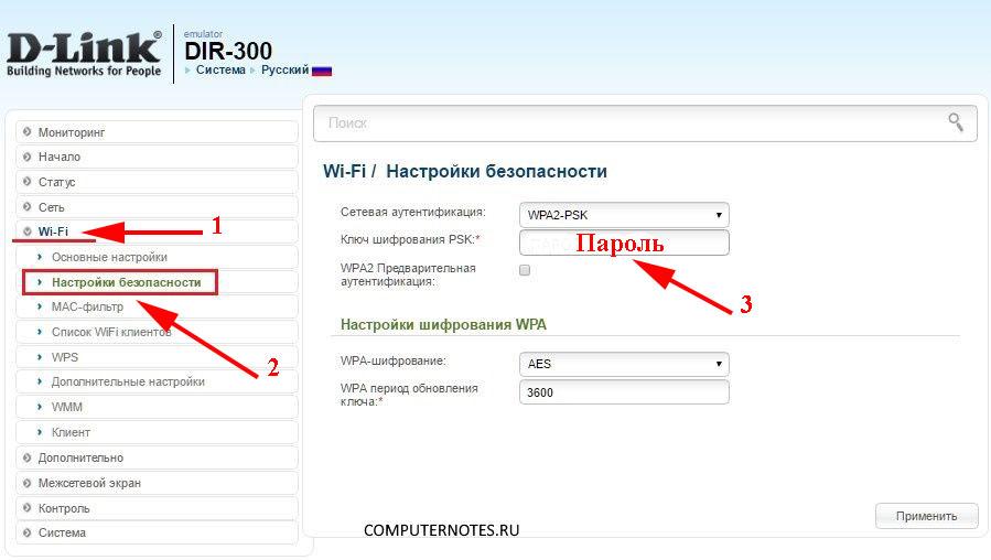 Скриншот, настройка безопасности на router D-Link