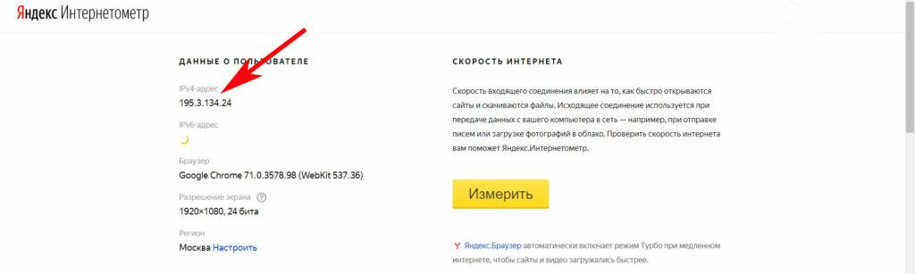 Сервис Яндекс.Интернетометр