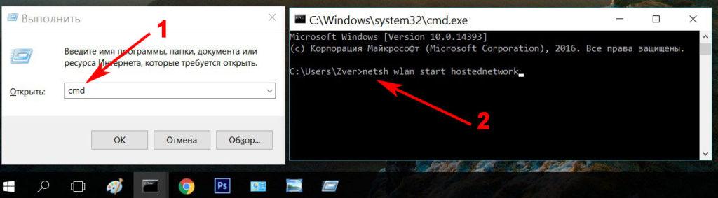 Запускаем команду netsh wlan start hostednetwork