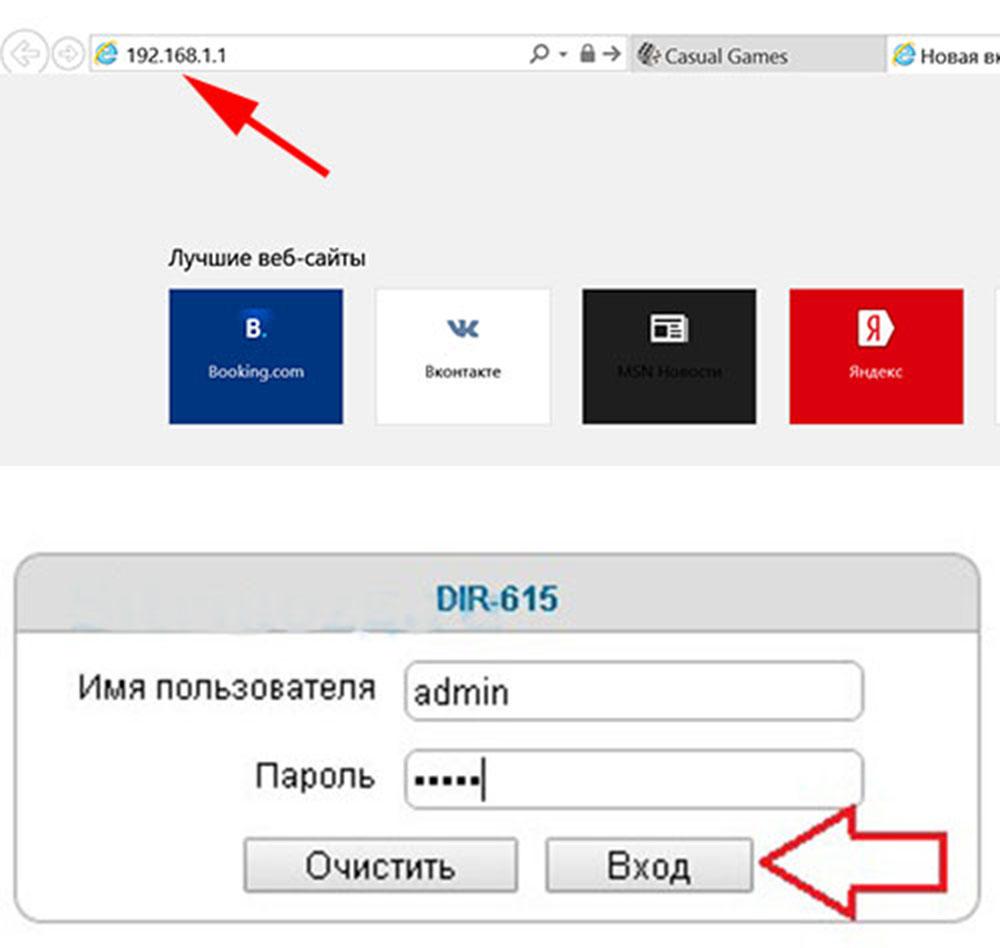 Скриншот, вводим пароль и логин в роутер