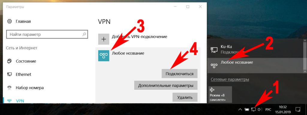 Запускаем VPN