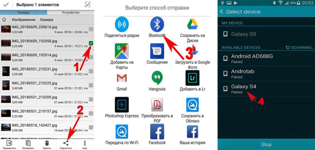 Передача файла с телефона на телефон по Bluetooth